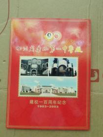 四川省乐山第一中学校建校一百周年纪念<邮票面值12元多>