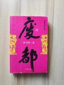 著名作家 贾平凹 签名 赠本 《废都》正版