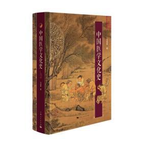 中国医学文化史