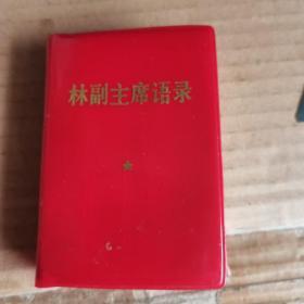 林副主席语录(128开红塑封,毛像林题词完好,69年印,满50元免邮费)