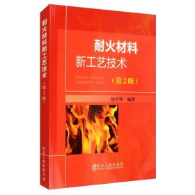 耐火材料新工艺技术(第2版)