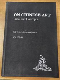 On Chinese Art: Cases and Concepts(第一卷看图)