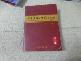 大庆油田企业文化辞典(50年)