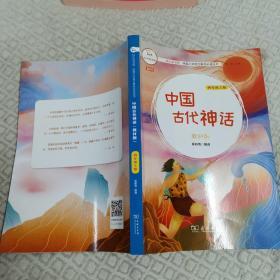 中国古代神话一一四年级上册教材版