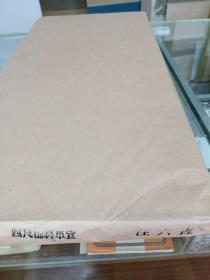 汪六吉宣纸四尺单宣带证书2010年