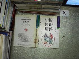 中国传统文化精粹丛书 中国民俗精粹