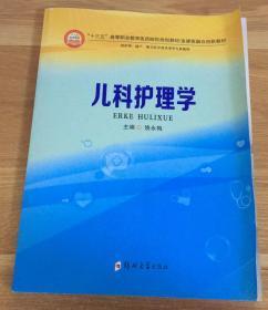 儿科护理学(供护理、助产、相关医学技术类等专业使用)