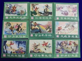 西游记(1-25册全,湖南版,库存未阅书)