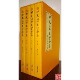 【印光大师文钞】.全套四本.每人限请一套.请确认您请回后能够学习,阅读. 勿收藏.贩卖
