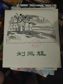 刘三姐【获奖】连环画