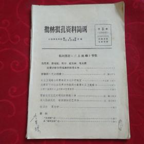 """批林批孔资料简讯 第3期 <批判晋剧""""三上桃峰"""