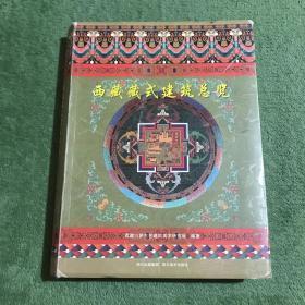 西藏藏式建筑总览 一版一印
