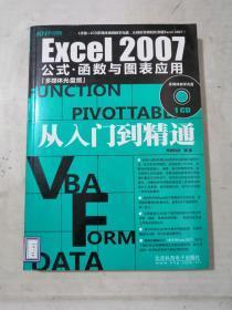 Excel 2007公式.函数与图表应用 从入门到精通(附光盘)