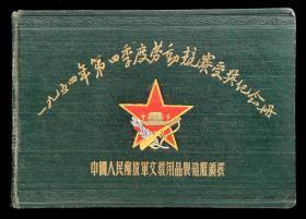 1954年劳动竞赛纪念册(中国人民解放军文教用品)