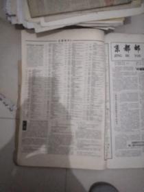 邮刊合订本,京都邮市连载民刊目录等