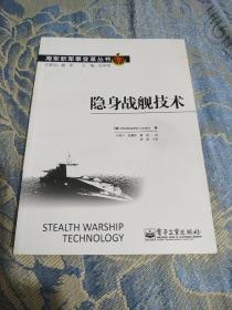 隐身战舰技术