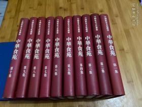 中华食苑 【全十册 书品9品 ,第一册为一版二印其余均为一版一印】