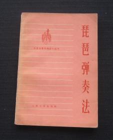 工农兵音乐知识小丛书:琵琶弹奏法