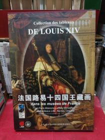 法国路易十四国王藏画(8开)