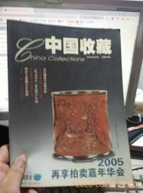 中国收藏2005年第5期