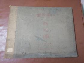中华民国新地图(申报六十周年纪念)超大四开布面精装  一巨册