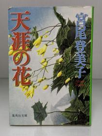 宫尾美登子:天涯之花        天涯の花 (集英社文库)宫尾 登美子(日本现代文学)日文原版书