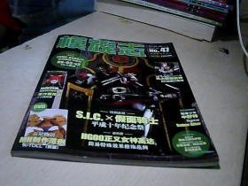 【模魂志】2010年第8期 总第47期(无光盘)