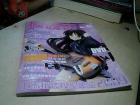 【模魂志】2010年第3期 总第42期(无光盘)