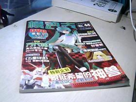 【模魂志】2010年第5期 总第44期(无光盘)