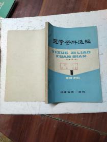 医学资料选编1976年第1期(有毛主席语录)