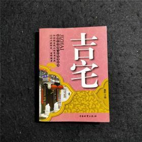 吉宅/中国物资出版社