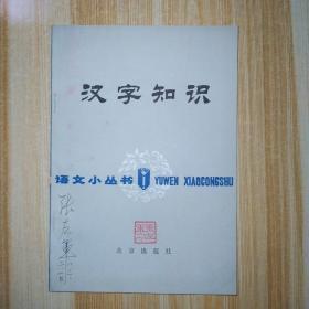 汉字知识(语文小丛书)
