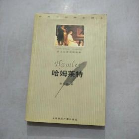 哈姆莱特:中英文对照全译本
