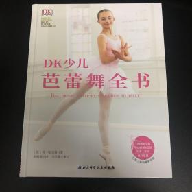 DK少儿芭蕾舞全书 谭元元推荐 英国国家芭蕾舞学校权威出品