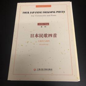 桑桐 日本民歌四首:大提琴与钢琴(附大提琴分谱)中国现代室内乐作品系列