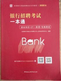 2020华图教育·全国银行系统招聘考试专用教材:银行招聘考试一本通