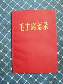 毛主席语录,32开,1966年,杭州