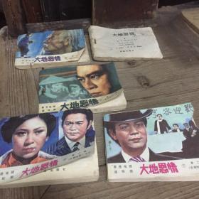 老电视连环画,大地恩情,2.5.6.7.9五本