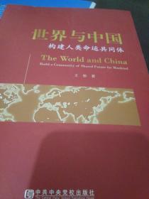 世界与中国构建人类命远共同体