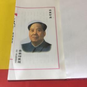 毛泽东诗词鉴赏 豪华丝稠、白绢精装版