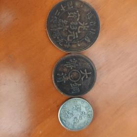清代光绪钱币3枚