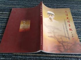 武将光耀千秋  王必成同志百年诞辰纪念文集
