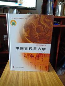 中国古代星占学——中国天文学史大系
