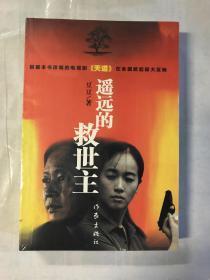 遥远的救世主畅销小说书籍