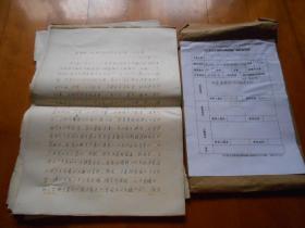 《新发现一批1927年的国民党清党公文资料》南京博物院:王少华 抄录,八开稿纸75页,三万余字(GMD01)