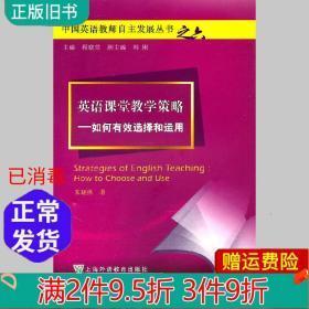 中国英语教师自主发展英语课堂教学策略如何有效选择和运用 朱晓 9787544618441