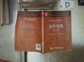 高等学校经济管理学科数学基础:线性代数(第3版) 。、、