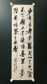日本回流字画 软片   4014