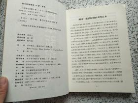 日本新论:墨家学说与东瀛文化
