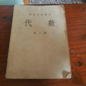 高级中学代数第一册